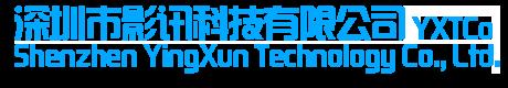 深圳市影讯科技有限公司